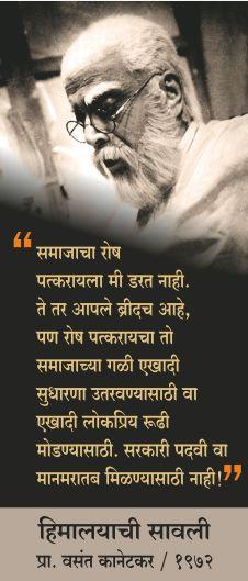 7 Himalayachi_Sawali